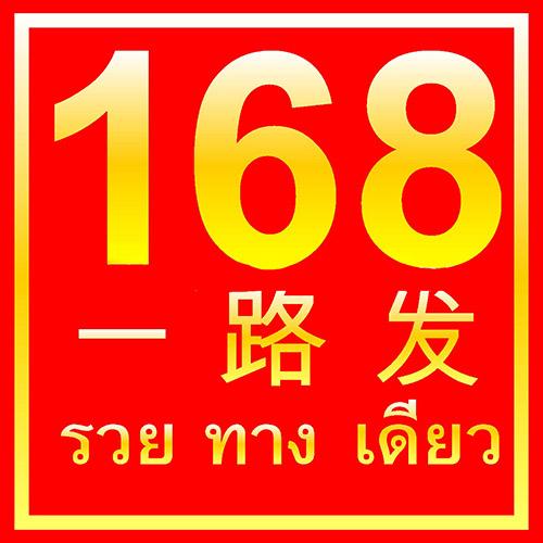 qb168