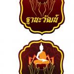 ตัวอย่างออกแบบ Logo ร้านขายสังฆภัณฑ์