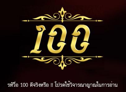 รหัส 100 เปลี่ยนชื่อ ตั้งชื่อ ชื่อมงคล
