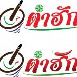 logo เสริมธุรกิจ ร้านตำฮัก เป็นร้านส้มตำร้านใหญ่ทางภาคเหนือ