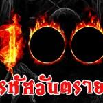 รหัสตาย เลข100 ความจริงที่มักเข้าใจผิด !!