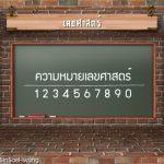 """""""ความหมายเลขศาสตร์ 0-9″ – ซินแสหวาง ( ศาสตร์ไทย )"""